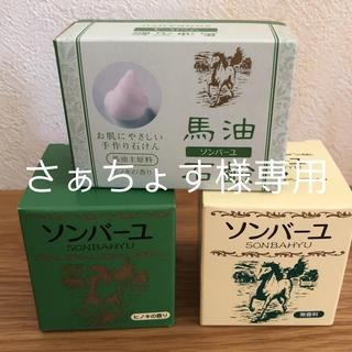 ソンバーユ(SONBAHYU)のソンバーユ 無香料 ヒノキ 石鹸セット(ボディオイル)