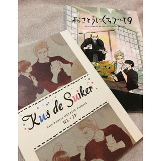 ヘタリア 同人誌 蘭日 2冊セット(BL)