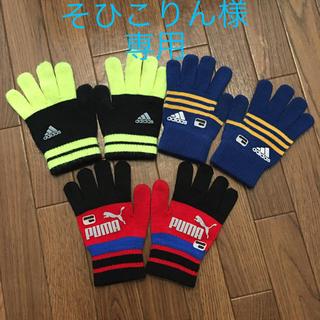 アディダス(adidas)のアディダス プーマ 子供用手袋 ジュニアフリーサイズ小学生 3セット(手袋)