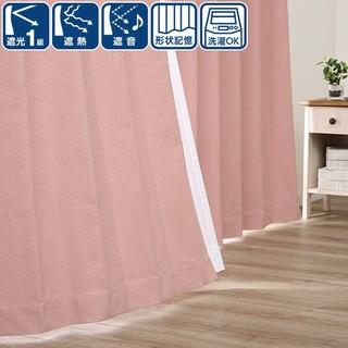 ニトリ - ニトリ一級遮光カーテン ピンク