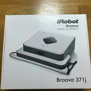 アイロボット(iRobot)の【新品 未開封】iRobot ブラーバ371j (掃除機)
