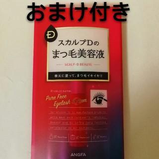 スカルプディー(スカルプD)のまつげ美容液 スカルプD まつ毛美容液(まつ毛美容液)