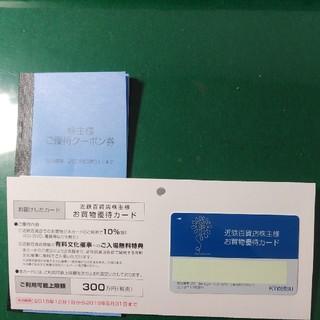 キンテツヒャッカテン(近鉄百貨店)の近鉄百貨店買い物優待カード(ショッピング)