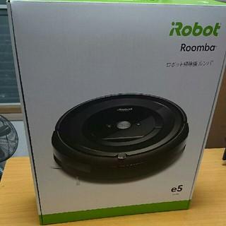 アイロボット(iRobot)のアイロボット ロボット掃除機 ルンバ e5 日本仕様正規品 お掃除ロボット (掃除機)