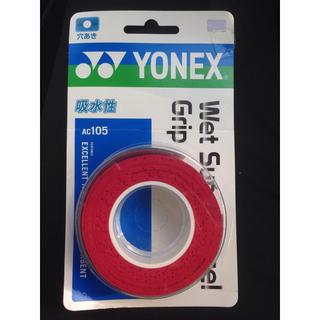 ヨネックス(YONEX)のヨネックスグリップテープ(穴あきタイプ)(その他)