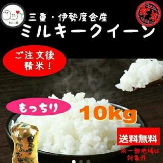 新米 ミルキークイーンもっちり10kg お米 玄米(米/穀物)