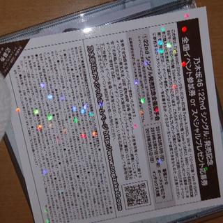 ノギザカフォーティーシックス(乃木坂46)の乃木坂46 22ndシングル全国握手券(その他)