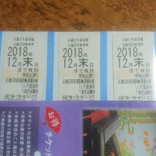 キンテツヒャッカテン(近鉄百貨店)の☆★☆ 近鉄 乗車券 3枚 2018年12月末日 ☆★☆(鉄道乗車券)