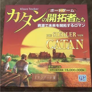 カタンの開拓者(人生ゲーム)