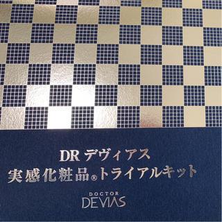 ドクターデヴィアス(ドクターデヴィアス)のドクター デヴィアス トライアルキット(サンプル/トライアルキット)