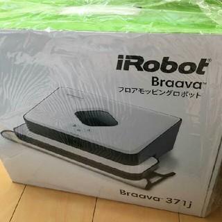 アイロボット(iRobot)の《新 品未使用》iRobot Brava ブラーバ371j(掃除機)