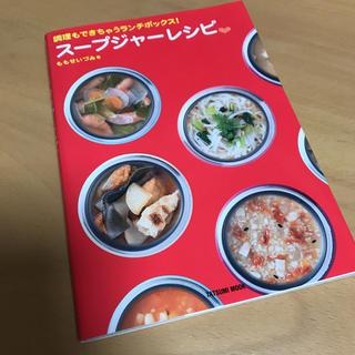 サーモス(THERMOS)のスープジャーレシピ 調理もできちゃうランチボックス!(住まい/暮らし/子育て)