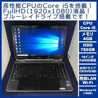 エヌイーシー(NEC)の★高性能i5★FullHD★ブルーレイドライブ搭載★NEC ノートPC(ノートPC)