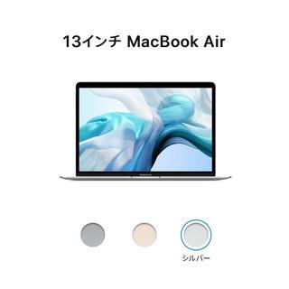 マック(Mac (Apple))の※後ほど写真up MacBookAir 13インチ 第8世代 128GB 未開封(ノートPC)