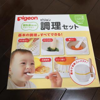 ピジョン(Pigeon)のピジョン 調理セット 離乳食(離乳食調理器具)