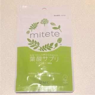ミテテ mitete 葉酸 7日分 新品未開封(その他)