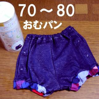 ニシキベビー(Nishiki Baby)の70~80★おむパン(ベビーおむつカバー)