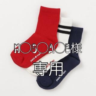 petit main - KIDS♡めちゃ可愛い♡お得なセット♡♡【petit main/3Pソックス】