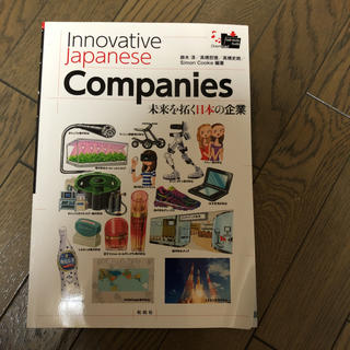 シナノ(SINANO)のInnovative Japanese  Companies  (参考書)