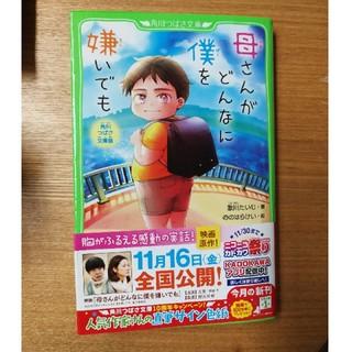 カドカワショテン(角川書店)の角川つばさ文庫版 母さんがどんなに僕を嫌いでも(文学/小説)
