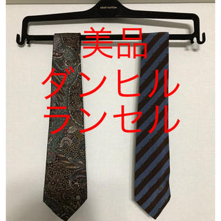 ダンヒル(Dunhill)の【美品】ダンヒル&ランセル ネクタイ 2本セット(ネクタイ)