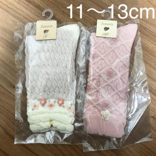 スーリー(Souris)のスーリー  靴下11〜13センチ 2足セット 新品】(靴下/タイツ)