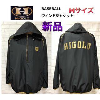 ハイゴールド(HI-GOLD)のハイゴールド 野球ウエア ウィンドジャケット Mサイズ(ウェア)