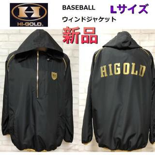 ハイゴールド(HI-GOLD)のハイゴールド 野球ウエア ウィンドジャケット Lサイズ(ウェア)