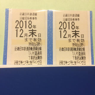 キンテツヒャッカテン(近鉄百貨店)の近鉄 株主優待乗車券(鉄道乗車券)