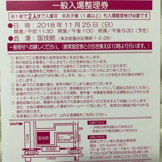 ロボットコンテスト ペア入場券11/25(その他)