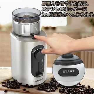 【在庫残りわずか】コーヒーミル 電動コーヒーミル (電動式コーヒーミル)