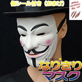 122 ガイフォークス マスク 仮面 お面 コスプレ ハロウィン アノニマス(小道具)