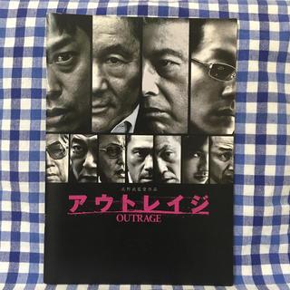 映画『アウトレイジ』パンフレット(日本映画)