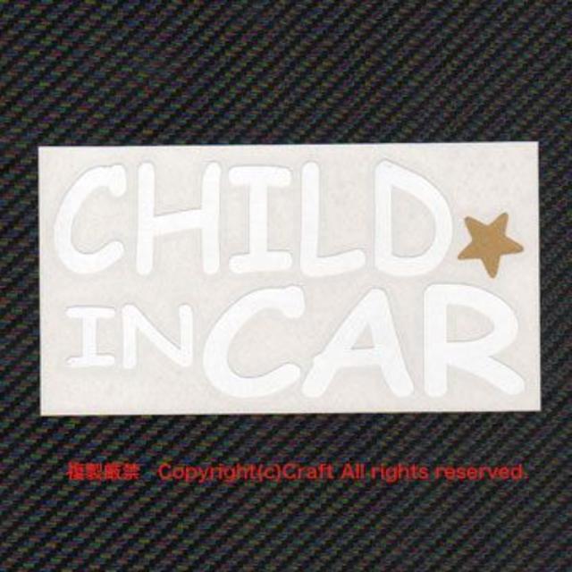 CHILD IN CAR 金の星付/ステッカー(白)cmcベビーインカー 自動車/バイクの自動車(車外アクセサリ)の商品写真