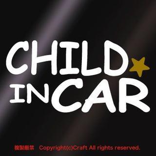 CHILD IN CAR 金の星付/ステッカー(白)cmcベビーインカー(車外アクセサリ)