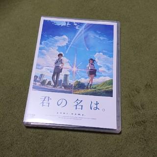 君の名は。 DVD(日本映画)