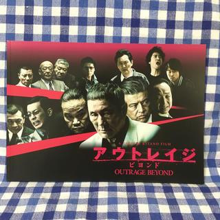 映画『アウトレイジ ビヨンド』パンフレット(日本映画)