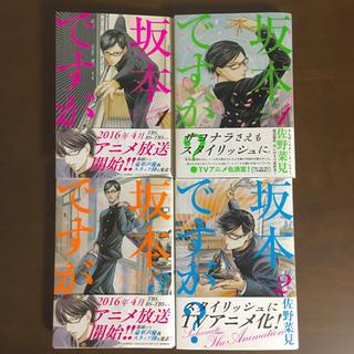 カドカワショテン(角川書店)の「坂本ですが?」新品 全4巻(全巻セット)