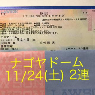 エグザイル(EXILE)のEXILE ライブ コンサート チケット 愛知 ナゴヤドーム FC 11/24(国内アーティスト)