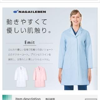 ナガイレーベン(NAGAILEBEN)の白衣 新品未使用 ホワイト(その他)