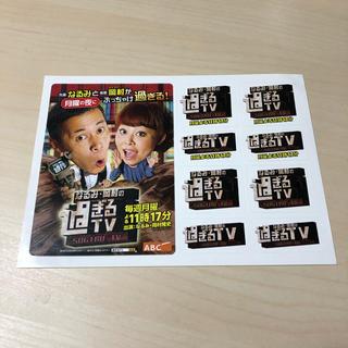 【非売品】過ぎるTV ステッカー(お笑い芸人)