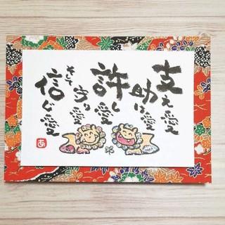 【2Lサイズ】〈E〉キラキラ 愛 にっこり空シーサー 和紙千代紙縁取り(絵画/タペストリー)