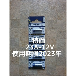 ◆特価!セキュリティ リモコン他◆バラ2個◆23A-12V ☆d(汎用パーツ)