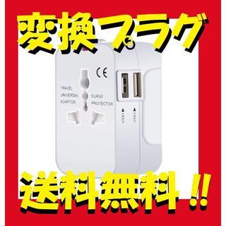 新品★送料無料 変換プラグ 海外旅行充電器 A・O・BF・Cタイプ コンセント(店舗用品)