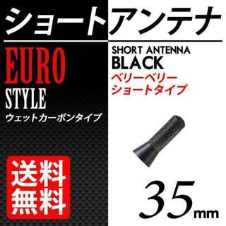 ベリー ベリー ショートアンテナ カーボンアンテナ アンテナ35mm ブラック(汎用パーツ)