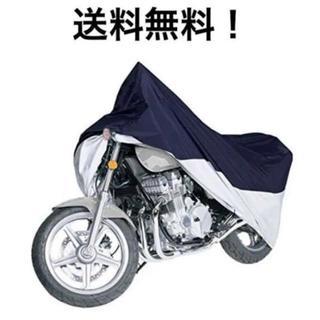 ラスト1つ★バイクカバー防水耐熱UVカット風飛び防止収納袋付き(防災関連グッズ)
