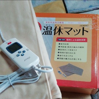 新品同様☆ 家庭用温熱治療器 ATEX サンゴ温休マット(その他)