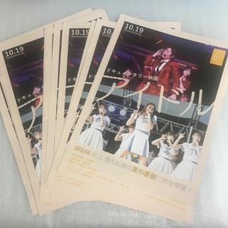 エスケーイーフォーティーエイト(SKE48)のSKE48  アイドル フライヤー(アイドルグッズ)