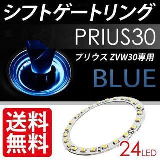 即日発送 シフトゲートリング 青 ブルー LED プリウス (汎用パーツ)