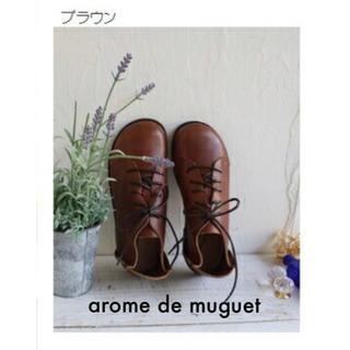 コース(KOOS)の● arome de muguet アロマドミュゲ●レザーフラットシューズ●(ローファー/革靴)